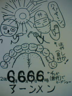 06-06-06_21-21.jpg