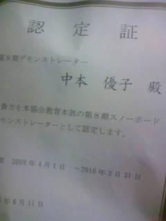 080612_205002.JPG