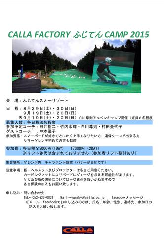 2015ふじてんキャンプ詳細画像.png