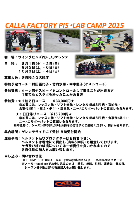 2015ピスラボキャンプ詳細画像.png