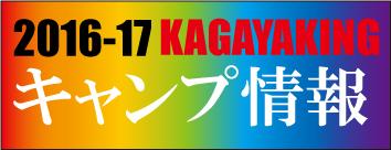 2016-17キャンプ情報.jpg