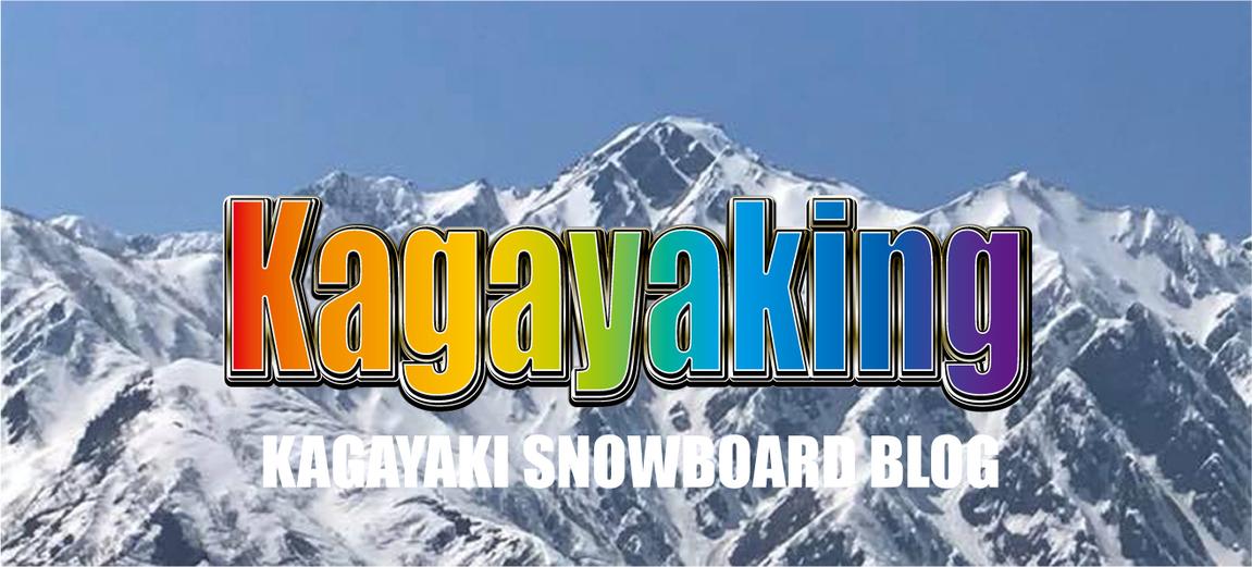 2019KAGAYAKI SNOWBOARDブログ