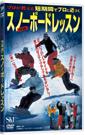 DVDプロが教える短期間でプロに近づくスノーボードレッスン.jpg