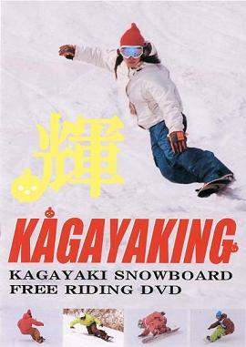 KAGAYAKING DVD 2008 9 06.JPG