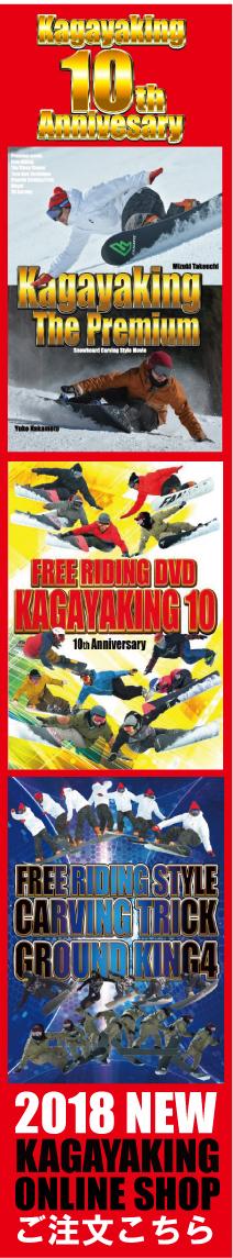 DVD-KAGAYAKINGご注文縦バナ.jpg