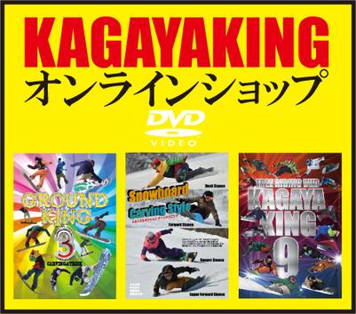 DVDKAGAYAKINGオンラインショ.jpg