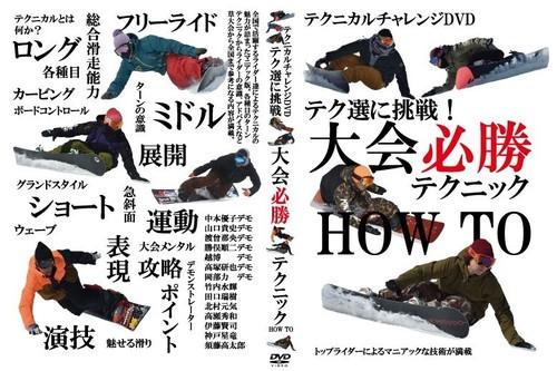 テク選に挑戦!全面DVD.jpg