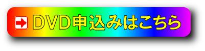 DVDお申込みボタン.jpg