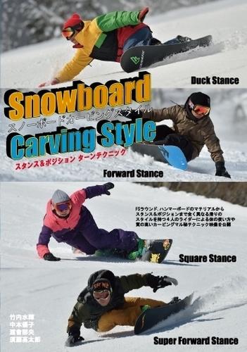 スノーボードカービングスタイルDVD表紙.jpg