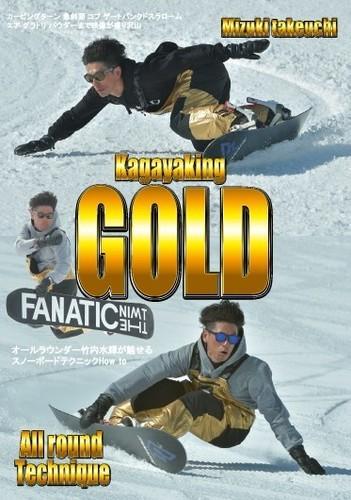 kagayaking GOLDオールラウンドテクニックHOW TO