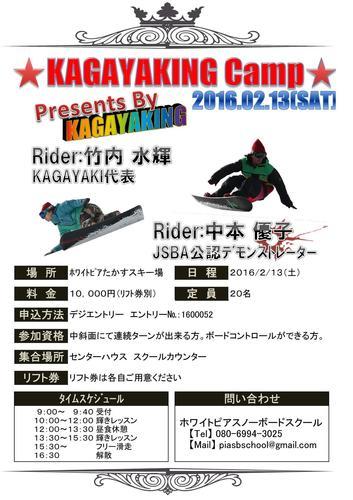 KAGAYAKIポスター.jpg