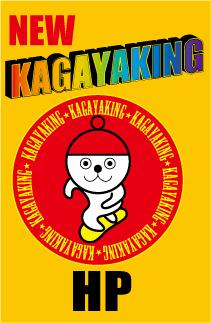 KAGAYAKING-HPバナー.jpg
