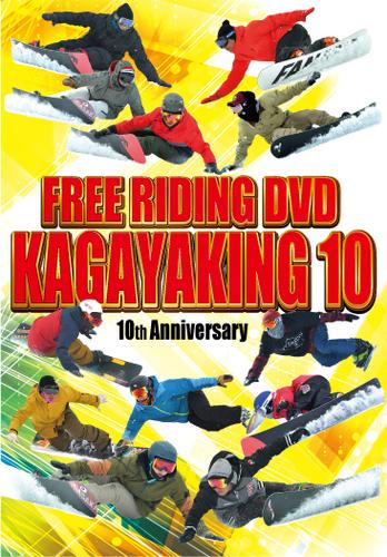 KAGAYAKING10.DVDパッケージ.jpg