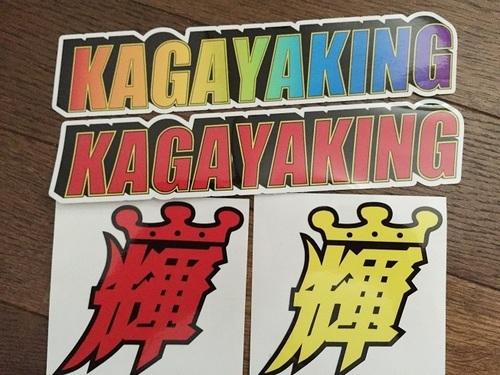 KAGAYAKINGステッカープレゼント.jpg