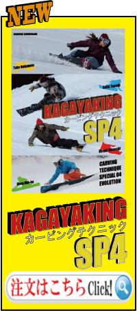 DVD KAGAYAKINGカービングテクニックSP4