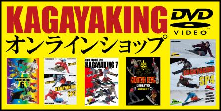 SP4注文バナーKAGAYAKINGオン.jpg